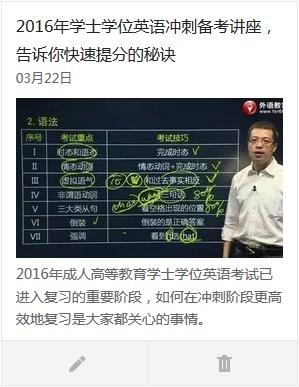 学位英语赵文通老师微信号开通 欢迎关注