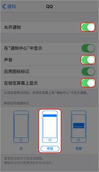 第二步:进入手机QQ【设置】->【消息通知】,开启【通知显示消息...