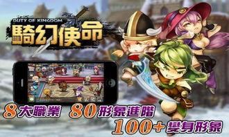 骑幻使命安卓版下载 骑幻使命 v2.1.0手机版下载