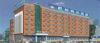 杭州失眠医院