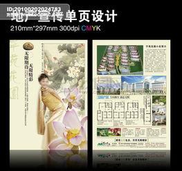 ...分层素材 地产宣传单页模板模板下载 862367 促销 宣传广告