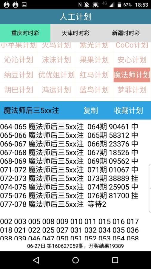 重庆时时彩计划 稳定版 11