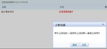 为什么我往qq空间上传照片显示 含有违规信息 而上传失败