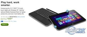 XPS 10起价499.99美元-戴尔触屏版Win8机型售价公布 499美元起跳