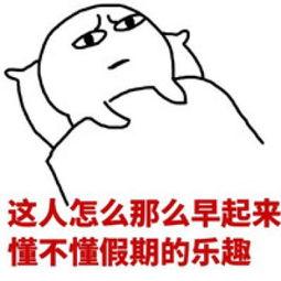 表情 国庆节放假安排搞笑手绘表情包坐等你国庆请我吃饭 腾牛个性网 ...