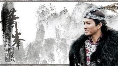 我为枭雄叶飞-人中之龙 英雄风采 新天龙八部萧峰 钟汉良版 造型分析 by 一只小黑狼