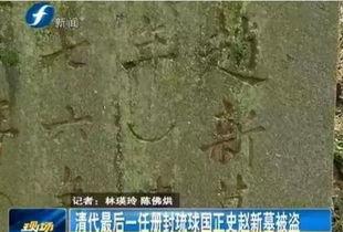 终极墓盗-...评论新闻 清代最后一任册封琉球国正史墓被盗
