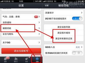 手机qq聊天记录怎么删除 手机QQ如何删除聊天记录 最火下载站