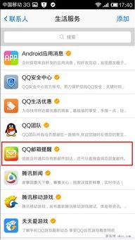 手机QQ邮箱收到邮件后没有提示怎么回事