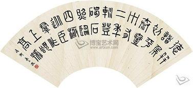 颖篆体字-清代吴大澄篆书作品欣赏