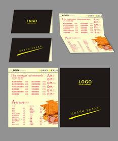 餐厅菜单宣传单页设计模板