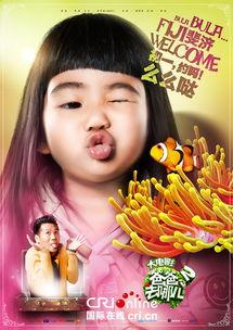 五月丁香啪啪啪视频- 《爸爸去哪儿2大电影》么么哒海报-Grace 在官方最新发布的这组海报...