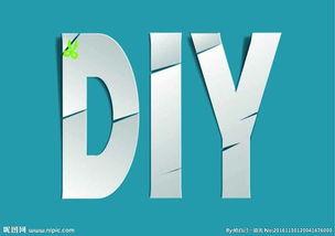 DIY文字图片