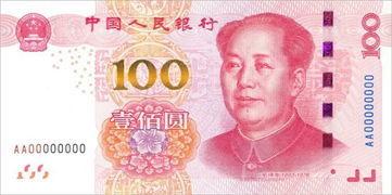 ...15年版第五套人民币100元纸币在保持2005年版第五套人民币100元...