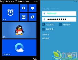 WP8版手机QQ V2.6正式版曝光 视频通话完胜Skype