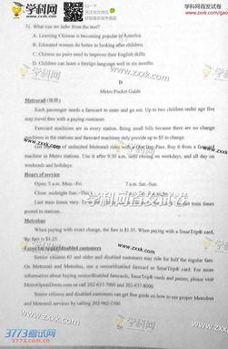 ...14内蒙古高考英语试题及答案 全国2卷
