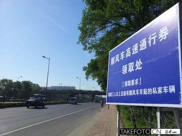 北京研究合乘出行政策 民间 拼车代付高速费