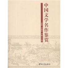 中国文学名作鉴赏