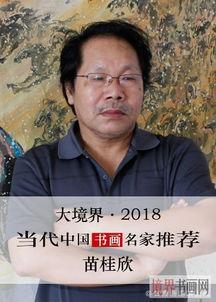 名苗桂新,笔名铁痕.河北涞水县人,现居北京.曾就读于中央美术学...