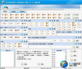 天天时时彩11选5缩水工具 11选5彩票工具 下载1.07 最新版 彩票工具 ...