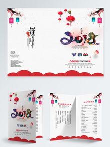 ...018年会表演节目单word模板 -图片免费下载 清新节目单素材 清新节...