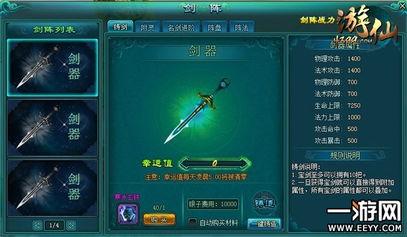 逆天改命剑碎虚空 游仙 剑阵系统全揭秘