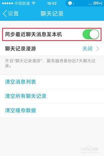 手机qq可以备份聊天记录吗 怎么备份
