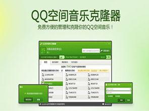 QQ空间音乐克隆器 sp1.1 最新版电脑客户端版 雷达下载