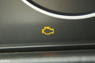 ...表示发动机存在故障.-爱卡来帮你 解析汽车仪表盘指示灯作用