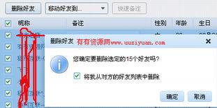 批量删除QQ好友方法 一键删掉所有QQ好友