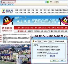...冒网站中做的假QQ系统消息散布诈骗信息-假冒腾讯 网络骗子欺诈骗...