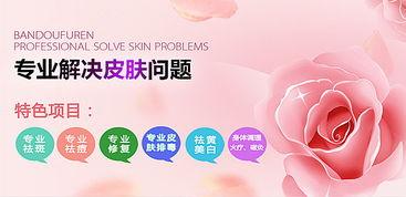 性皮肤的研究、治疗、修复和护理工程的国际美容连锁机构.班豆夫人...