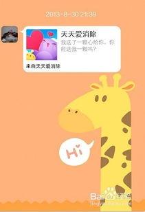 手机qq2014 怎么设置聊天背景