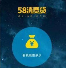 58消费贷 有关58消费贷文章 嗨客手机站