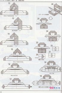 法拉利赛车折纸教程图解 交通工具 二