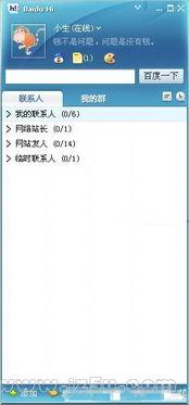 怎么下载QQ聊天工具