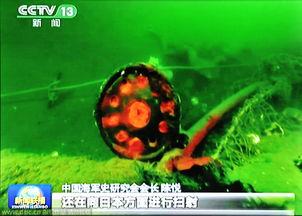 黄海发现甲午海战沉没战舰 疑为 致远号 图