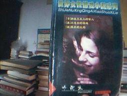 世界女性情爱小说系列珍藏本 躺在火车上的女人.不适合的游戏.零点火焰
