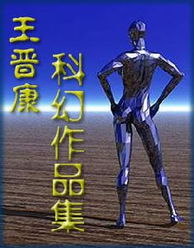 超能男妃-...0万年后的超级男人