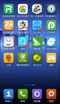 安卓手机下载安装游戏乱斗西游教程
