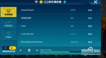 手机qq飞车背景音乐怎么更换