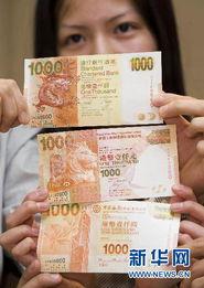 ...银行2010版港币1000元新钞票.-香港将推出2010版港币新钞票系列