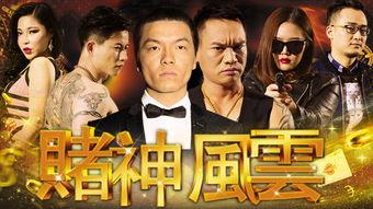 赌神风云 电影 高清在线观看 搜狐视频会员