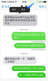 苹果手机复制的消息怎样转发