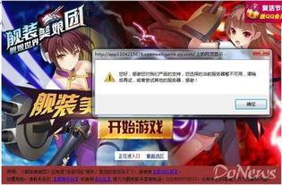 该游戏服务器目前确已关闭-舰娘世界 改名作 舰装美娘团 已紧急停服