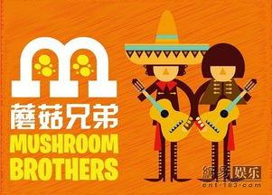 ... 蘑菇兄弟原创单曲网易云音乐首播