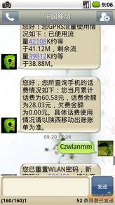 【点击下载:超级短信V3.2.8.apk (2.25 MB)】-动感短信画面爽快清新...