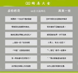 QQ非主流网名