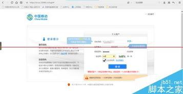 如何查看中国移动卡PUK码和PIN码
