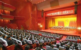 ...一次代表大会在太原胜利闭幕,图为闭幕大会会场.-中国共产党山西...